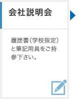 会社説明会 (1次選考・筆記試験)
